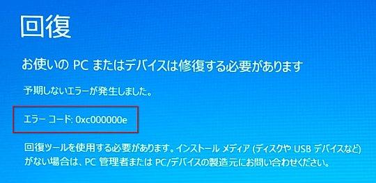 エラーコード:0xc000000e
